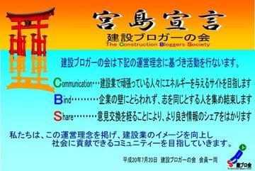 Miyajimasengen640x430